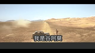 #520【谷阿莫】5分鐘看完2016假戲真做的電影《同盟鶼鰈》
