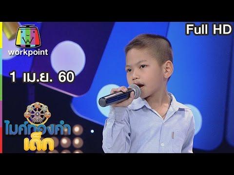 ไมค์ทองคำเด็ก 2  | EP.13 | 1 เม.ย. 60 Full HD
