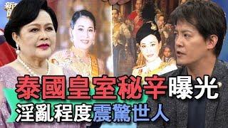【精華版】泰國皇室秘辛曝光 淫亂程度震驚世人