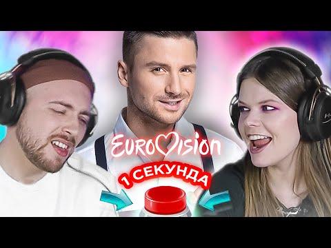 Россия на Евровидении  / УГАДАЙ за 1 секунду / Сергей Лазарев и другие