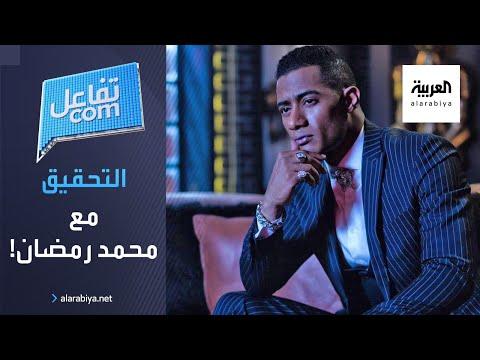 العرب اليوم - شاهد: التحقيق مع محمد رمضان في النقابة بتهمة