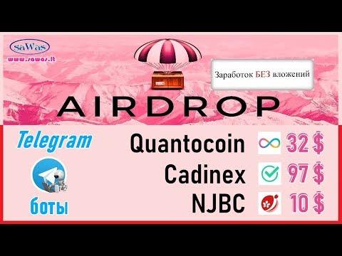 Заработок БЕЗ вложений - AirDrop. Telegram боты: Quantocoin-32$, Cadinex-97$, NJBC-10$, 11 Июля 2019