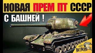 НОВЫЙ ПРЕМ! ПТ СССР С БАШНЕЙ Т-103 УЖЕ В БОЮ!!!