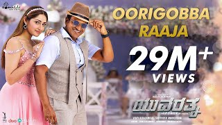 Oorigobba Raaja-Yuvarathnaa (Kannada) - Puneeth Rajkumar  Santhosh Ananddram Thaman S  Hombale Films