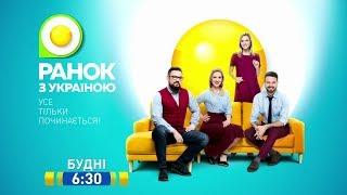 """""""Ранок з Україною"""" - по буднях на каналі """"Україна"""""""