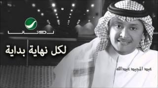 عبدالمجيد عبدالله - لكل نهاية بداية   2013