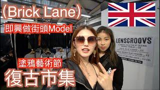 Brick Lane紅磚巷市集,買古玩|巧遇塗鴉藝術節,即做街頭Model?!|Sulinip