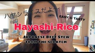Hayashi-Rice (Japanese Beef Stew)