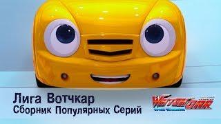 Лига Вотчкар - Самые популярные серии - СБОРНИК 2