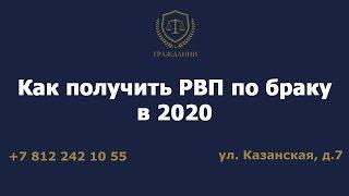 Как получить РВП по браку в 2020 году?
