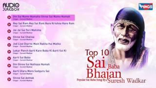 Top 10 Sai Baba Bhajan |  Hits Of Suresh Wadkar | Popular Sai Baba Mantra | Sai Aarti | Chalisa