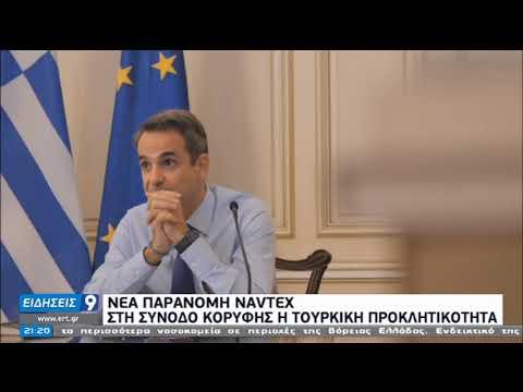 Νέα Παράνομη NAVTEX | Στη Σύνοδο Κορυφής η τουρκική προκλητικότητα | 21/11/2020 | ΕΡΤ