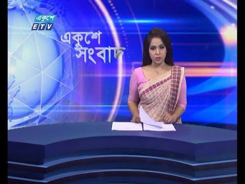 02 PM News || দুপুর ০২টার সংবাদ || 28 July 2021 || ETV News