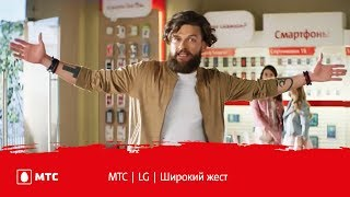 MTC | LG | Широкий жест