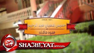قريبا على شعبيات خميس شعبان عبد الرحيم اغنية فاشلة Soon Khames Sha3ban Song Fashla