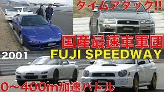 国産最速車 富士スピードウェイ ゼロヨン&アタック!!【Best MOTORing】2001