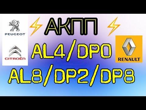 АКПП AL4/DP0 (AL8, DP2/DP8) Пежо/Ситроен, Рено. Основные неисправности.