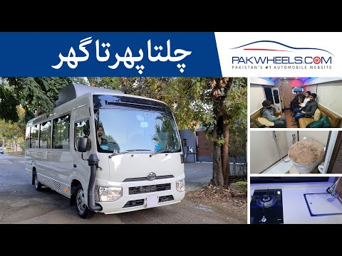 Motor Home | Coaster Converted Into Home | PakWheels