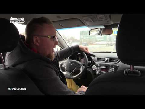 Kia Rio - Большой тест-драйв (видеверсия) / Big Test Drive