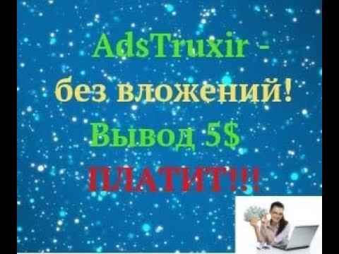 AdsTruxir-  без вложений! Вывод 5$  ПЛАТИТ!!!