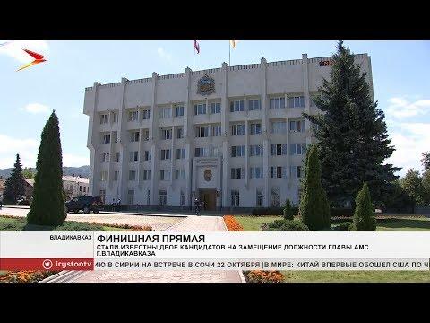 Стали известны двое кандидатов на замещение должности главы АМС г. Владикавказа