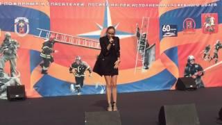 Таня Герман - Я и ты ( День МЧС Лужники)