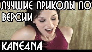 Самые лучшие видео по версии KANE4NA (18+) | Видео подборка.