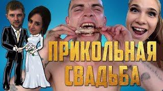 РЖАЧ на СВАДЬБЕ / СВАДЕБНЫЙ КЛИП / ПРИКОЛЬНЫЕ СВАДЬБЫ / Свадьба в Омске
