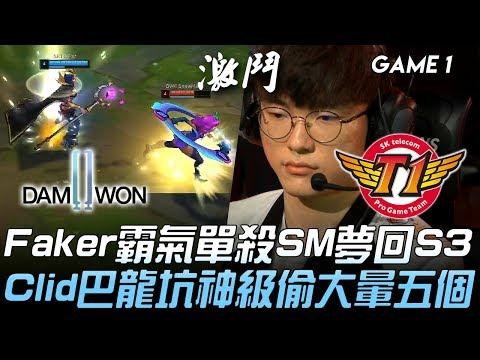 DWG vs SKT Faker霸氣單殺ShowMaker夢回S3 Clid巴龍坑神級偷大暈五個!Game 1