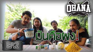 this is a ผง! : OHANA EP.2 (ห้ามลอกเลียนแบบ)