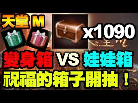 【天堂M】祝福的箱子1090箱開箱實測!變身卡箱vs魔法娃娃卡箱機率大對決!