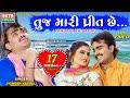 Tuj Mari Preet Chhe...  || Jignesh Kaviraj || New Love Song || Full HD Video Song || Ekta Sound