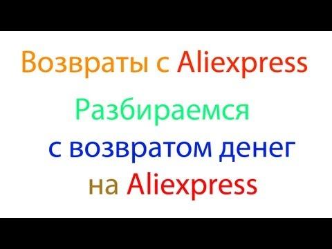 Возврат денег с Aliexpress? Ответы на самые популярные вопросы!