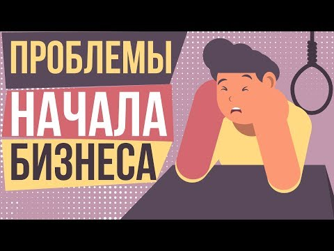 Проблемы начала бизнеса. Проблемы при открытии бизнеса. Проблемы развития бизнеса в России.