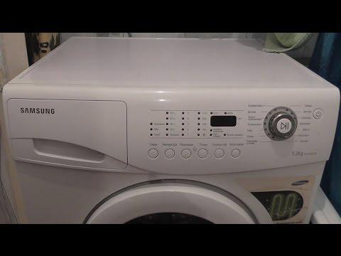 Как отремонтировать самому стиральную машину Samsung  5.2 кГ