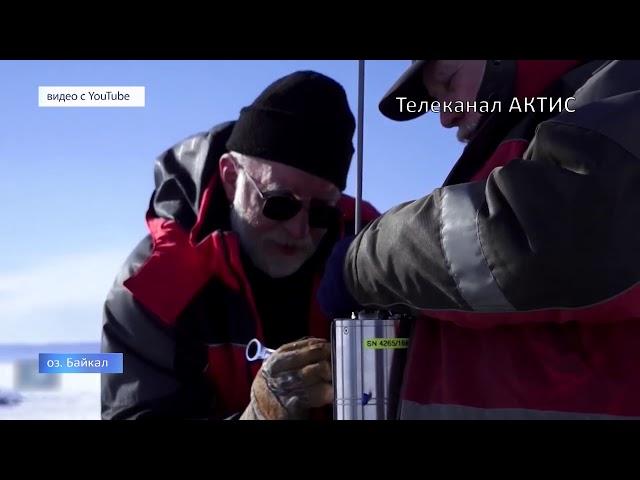 Из глубин Байкала будут изучать космос