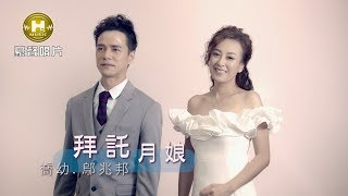 【MV首播】喬幼-拜託月娘 vs 鄔兆邦(官方完整版MV) HD