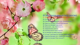 09. Христианские песни на Пасху – дети (рус) Christian songs for Easter – children (Rus)