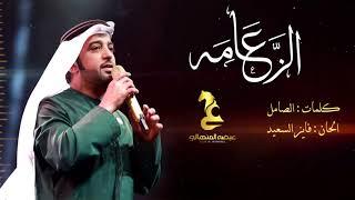 تحميل اغاني عيضه المنهالي - الزعامة (حصرياً) | 2019 MP3