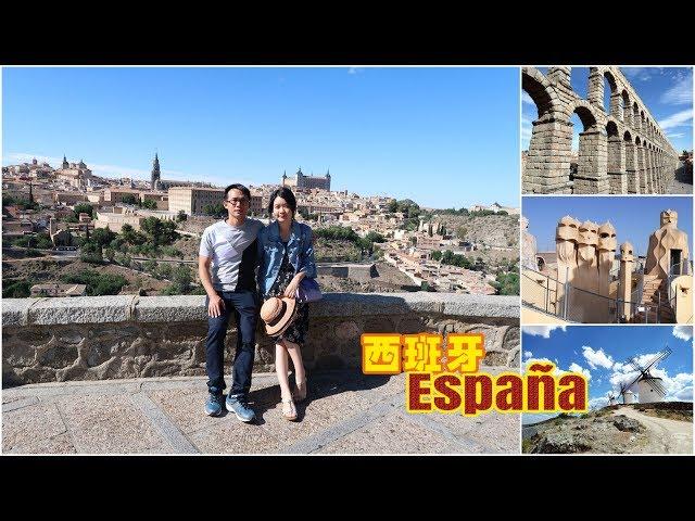 2019西班牙13日