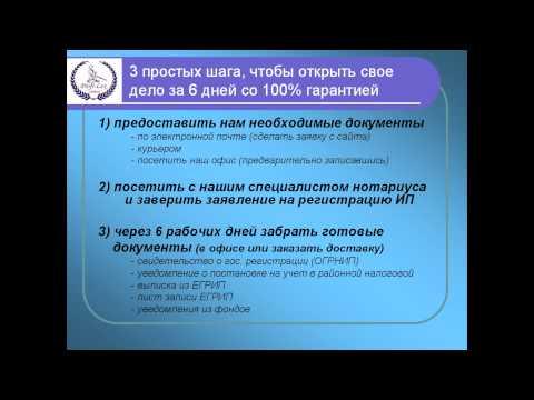 Регистрация ИП в Санкт Петербурге 2013 2014
