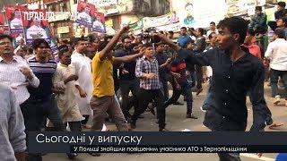 Випуск новин на ПравдаТут за 15.11.18 (06:30)