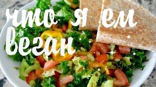 ЧТО Я ЕМ ЗА ДЕНЬ #30 🌱 🍓 Веганские рецепты 🍓 What I Eat Vegan