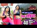रेल गड़िया - Rail Gadiya - सुपरहिट Song - New Bhojpuri Video Song 2019 - Nutan Films