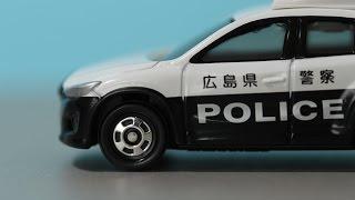 トミカ広島県警察VSアウトレイジ軍団
