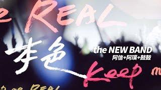 NEW BAND [本色] LIVE版 - 阿信+阿璞+鼓鼓 - STAYREAL品牌主題歌