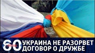 60 минут. ДРУЗЬЯ НАВЕКИ:  Украина отказывается разрывать договор с Россией. От 15.01.18