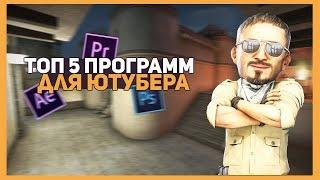 🌐ТОП 5 ПРОГРАММ ДЛЯ ЮТУБЕРА!!! PRIDEX 2.0 Ивангай отдыхает