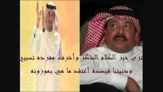 اكرم اسود حسين الجسمي و أبو بكر سالم - دويتو.flv