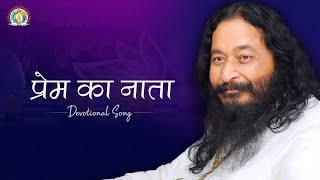 Bhavpurna Guru Bhakti Bhajan | प्रेम का नाता | Prem Ka Nata | DJJS